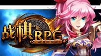 战棋RPG