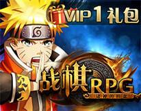 战棋RPG平台VIP1礼包