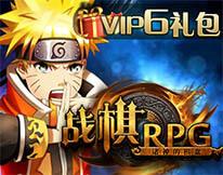 战棋RPG平台VIP6礼包
