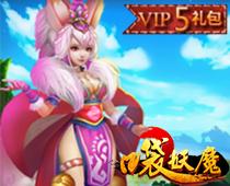 口袋妖魔VIP5礼包