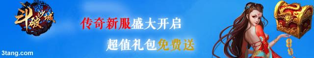 斗破沙城_640x120-5.jpg